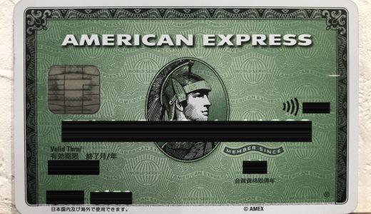 「実体験」個人情報に異動が残っていても可決したクレジットカード