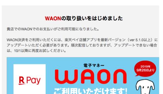 waon追加で楽天ペイが隙無しに!モバイル決済利用の個人事業主も無敵です。